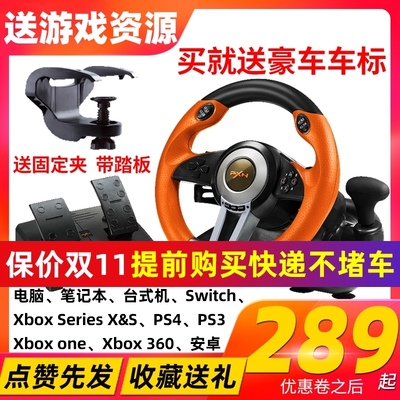 Lai Shida game steering wheel pc computer racing PS3 smart Switch game console xbox one Ouka 2 simulation truck mobile phone simulator PS4 horizon STEAM driving car