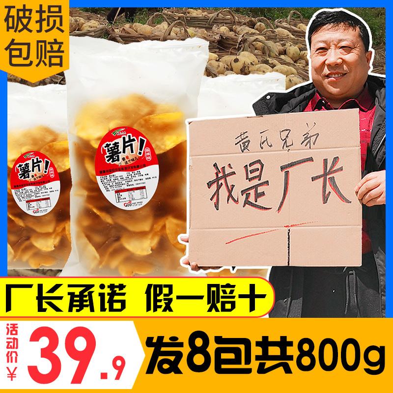 黄氏兄弟薯片恩施特产特价食品网红休闲小零食办公室下午茶散装
