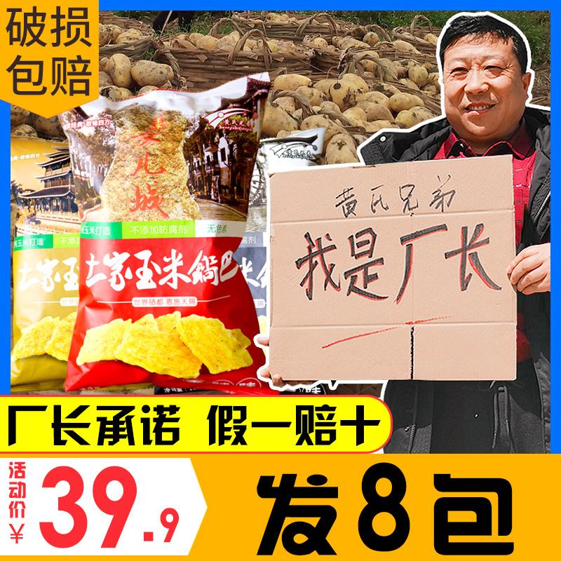黄氏兄弟薯片土家玉米锅巴恩施特产特价食品网红休闲小零食下午茶