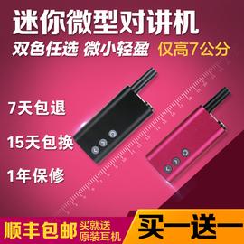 微型迷你对讲机超薄对讲手台USB直充美容美发餐饮对讲手持台一对图片