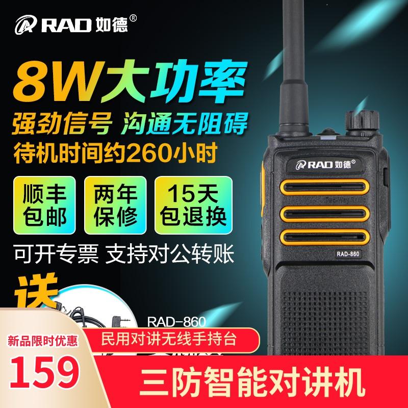 159.00元包邮如德户外手持对讲机通话距离3-5公里全频段手持对讲机防语音串频