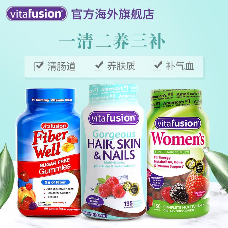 美国vitafusion一清二养三补套餐清肠道养肤质补气血