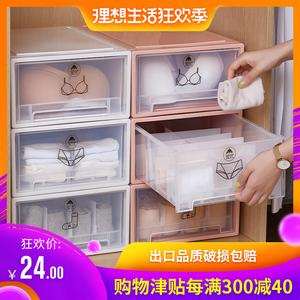 领1元券购买内衣收纳盒女塑料抽屉式家用收纳箱