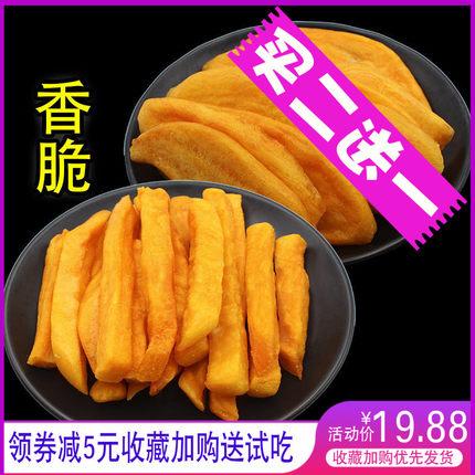 眯笑香脆红薯条红薯片地瓜干番薯干油炸薄500g零食农家红薯干脆片
