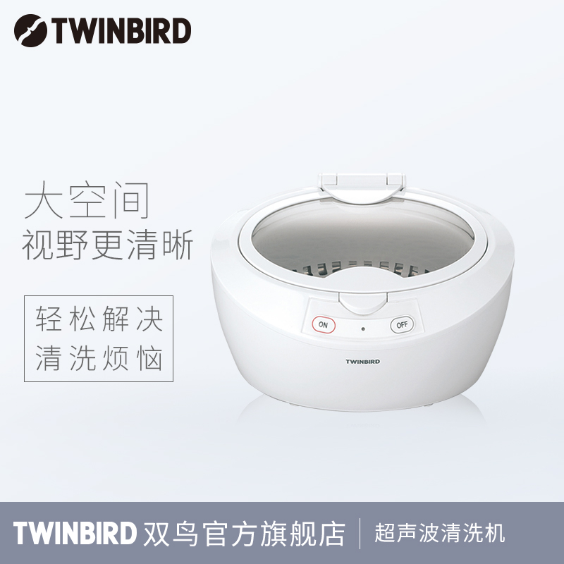 TWINBIRD / Japan high end ultrasonic cleaning machine large space cleaning glasses jewelry watch