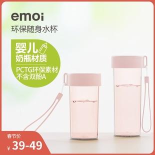 emoi基本生活tritan水杯女学生便携塑料运动简约随手创意泡茶杯子价格