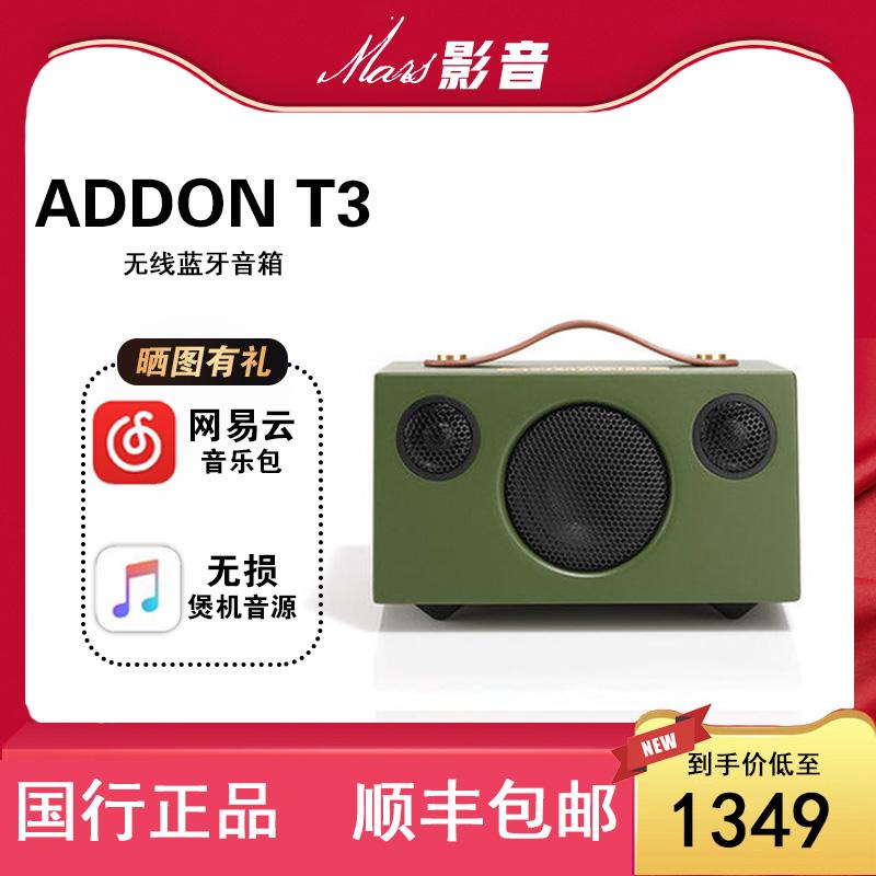 北欧之声Audio Pro ADDON T3魔朋无线蓝牙音箱手提便携音响扬声器