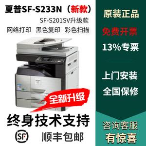 全新原装夏普SF-S233N复印机A3A4打印机复印黑白激光多功能一体机彩色扫描复合机 S233N双层纸盒 输稿器