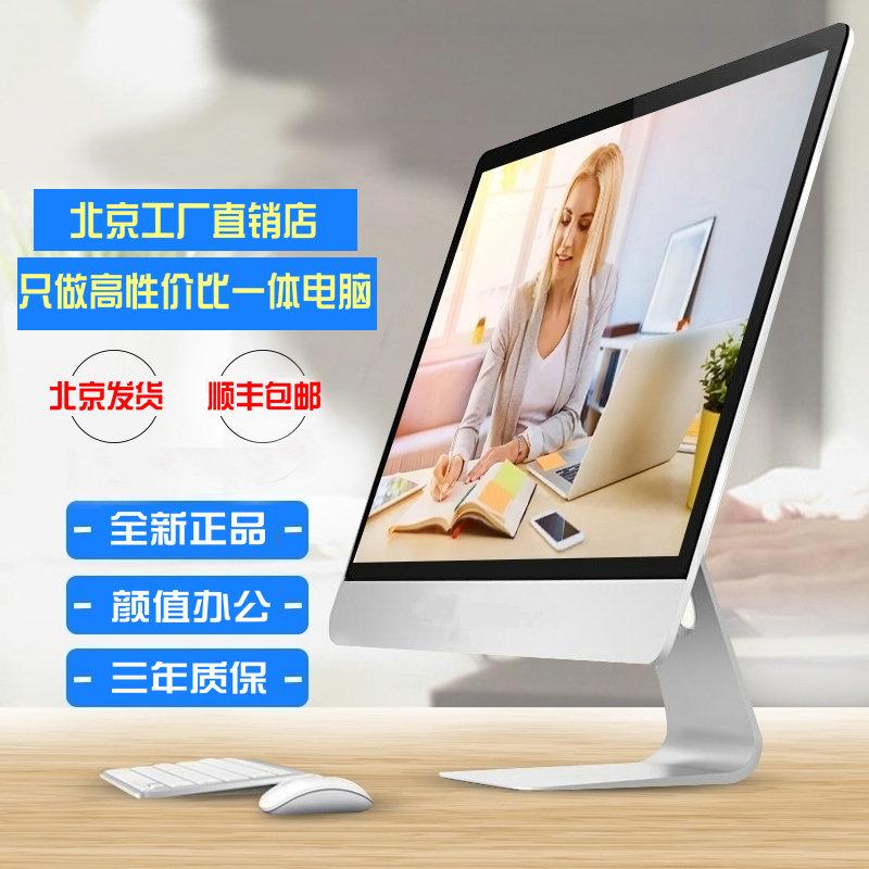 超薄19-27英寸办公一体机电脑家用i5i7游戏教学中介收银台式全套