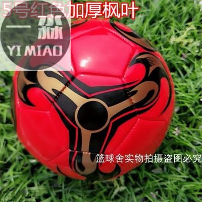 New football for primary school students No.5 Adult Classic No.4 black and white high school entrance examination No.3 childrens football