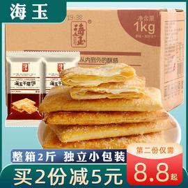 海玉千层饼1kg整箱 山西特产早餐千层酥薄脆饼干办公室小吃零食品图片