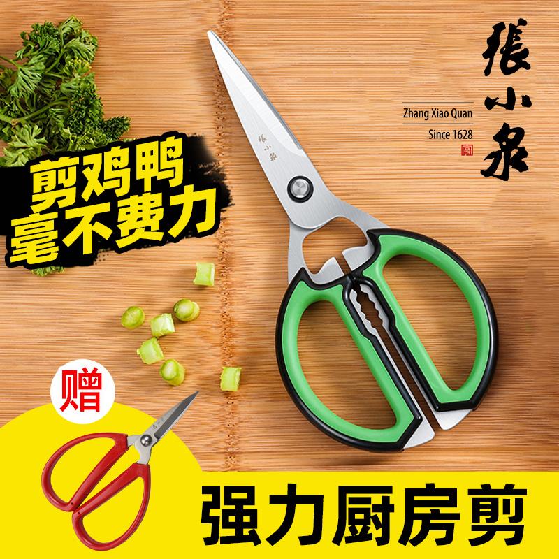 Кухонные ножницы Артикул 576341929146