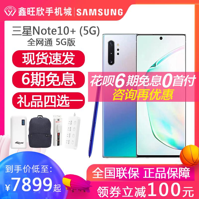 【3/6期免息 下单立减100】Samsung/三星Galaxy Note10+SM-N9760 全网通智能5G手机骁龙855防水三星note10+