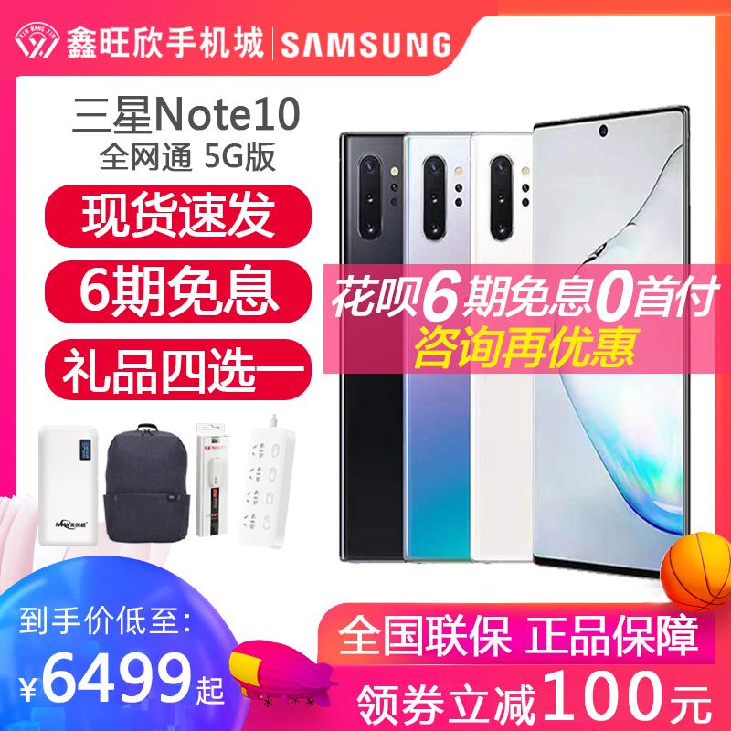 【下单立减100元3/6期免息】Samsung/三星Galaxy Note10 SM-N9700  全网通4G智能手机官方旗舰店三星note10