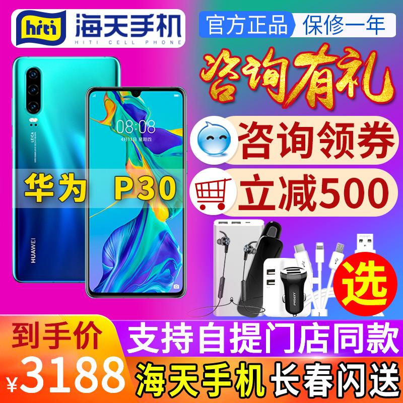 【咨询领券减500】HUAWEI/华为 P30手机官方旗舰店正品保证机型 新品 11-05新券