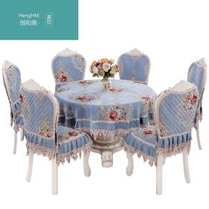 恒和美大圆桌布布艺 圆形 家用欧式高档奢华餐桌椅套垫椅子套罩椅