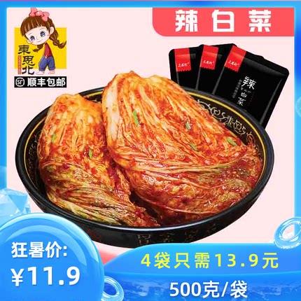 东思北_辣白菜泡菜韩国袋装免切正宗朝鲜族韩式腌制酸菜东北包邮