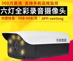 乔视H265+ 300w全彩录音监控摄像头 夜视彩色高清监控器 手机远程