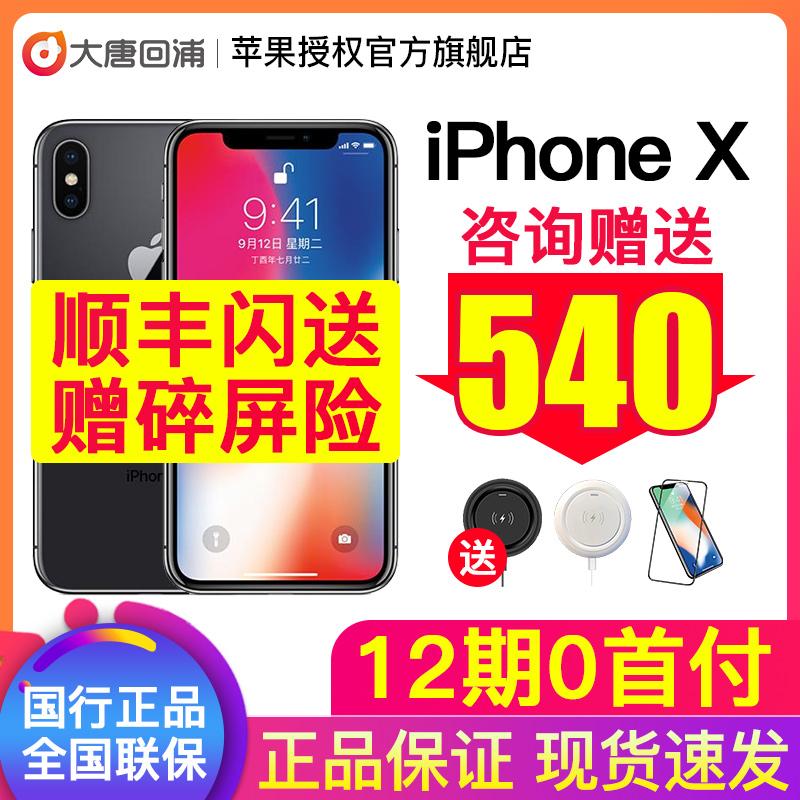 apple /苹果iphone x全网通手机满6899.00元可用1元优惠券