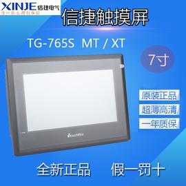 全新信捷7寸触摸屏TG765S-XTTG765S-MT原装家用tg765mt图片
