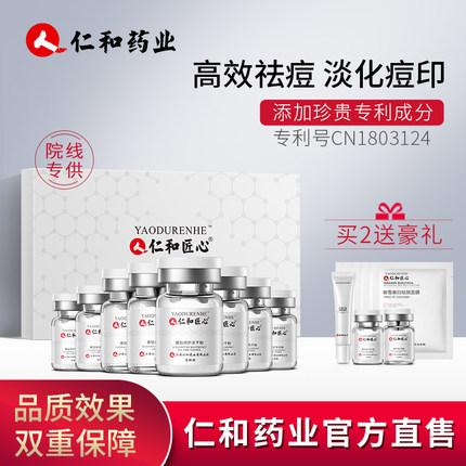 仁和寡肽淡化祛痘印收缩毛孔冻干粉