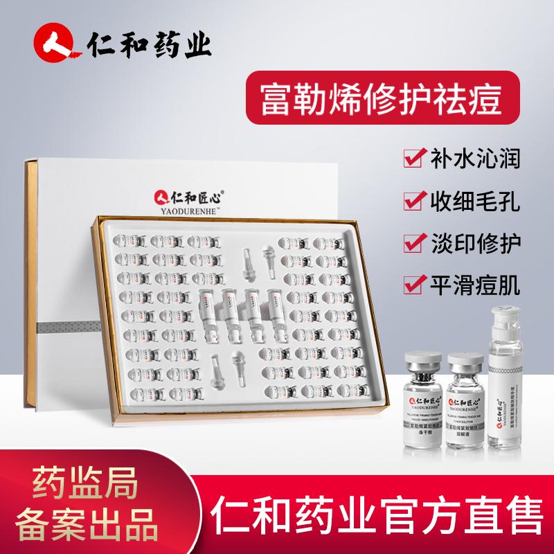仁和药业富勒烯冻干粉套盒祛旗舰店