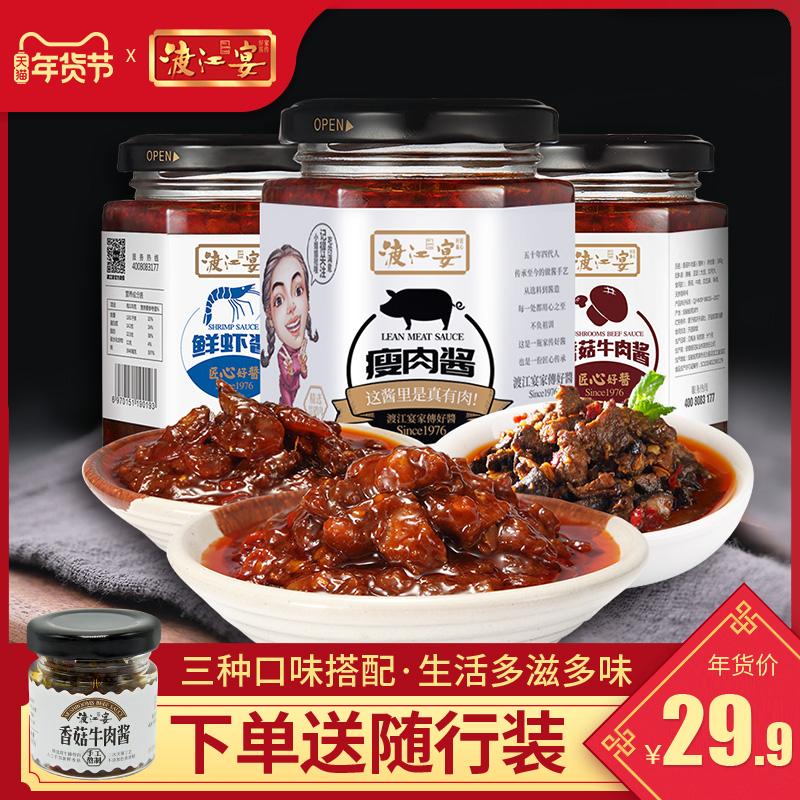 渡江宴下饭菜瓶装香菇牛肉酱拌饭酱香辣瘦肉酱鲜虾酱猪肉酱3瓶装