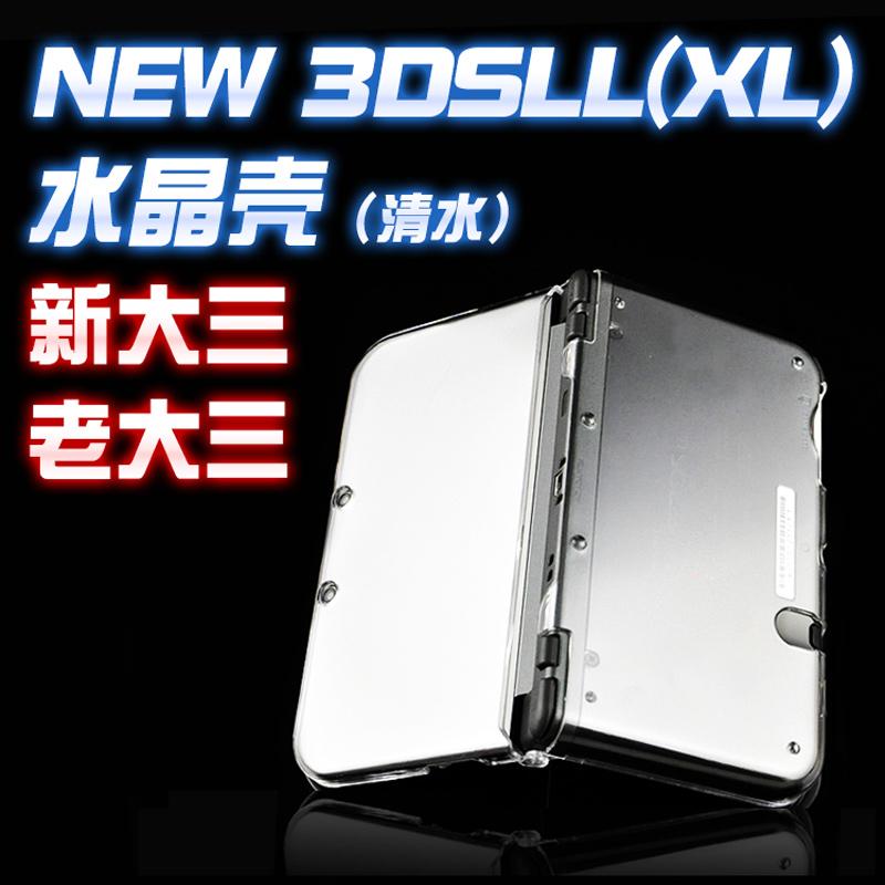 NEW 3DSLL透明壳 新老大三保护壳水晶壳外壳3dsxl清水保护壳配件