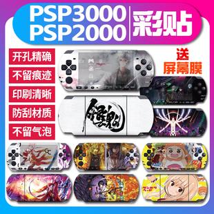 包邮 PSP3000 PSP2000贴纸 动漫游戏彩机贴机身贴膜磨砂贴纸痛贴痛机贴 保护配件周边装饰彩膜卡通磨砂保护膜