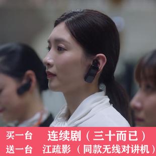 微型迷你對講機發廊美容院餐廳小型無線藍牙耳掛式對講小機一對價