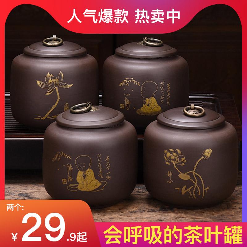 豪峰紫砂存茶叶罐创意茶罐陶瓷茶具家用茶道茶盒防潮大小号密封罐