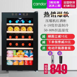 Candor/凯得红酒柜压缩机恒温葡萄酒冷饮家用冰吧茶叶冷藏展示