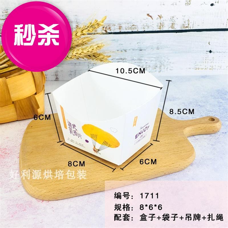 面包套包100法式乳香片盒奶香片干面包片包装盒餐包面包纸托e袋邮