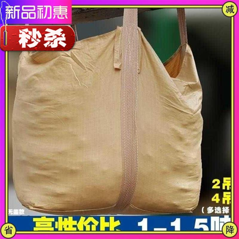 Special use of lifting lining site bag preloading bag sludge durable goods wrapped large load-bearing hanging bag x