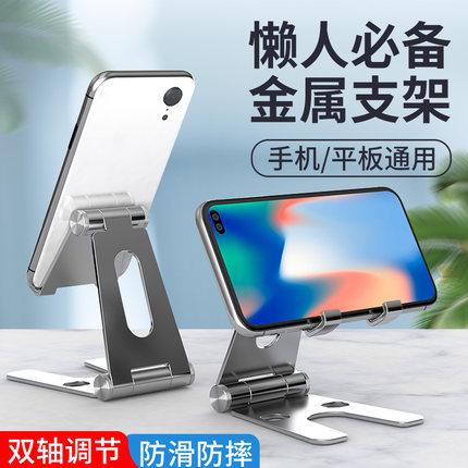 手机金属支架桌面懒人支夹ipad托架