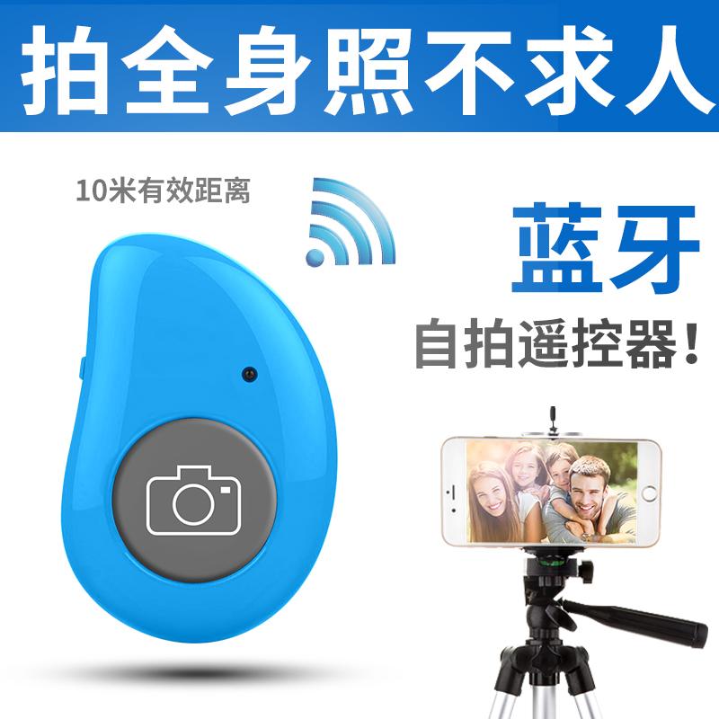 手机自拍神器迷你蓝牙遥控器无线拍照快门小米安卓苹果通用oppo