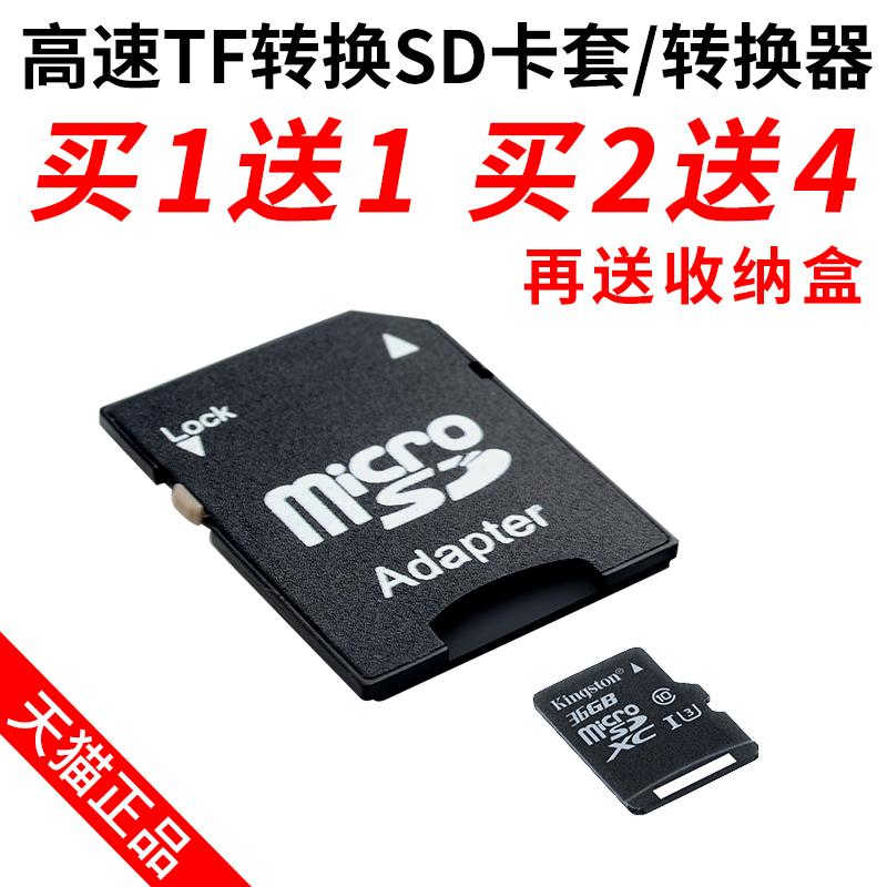 TF转SD卡套高速内存卡大卡托相机导航储存卡槽转接套TF卡适配器