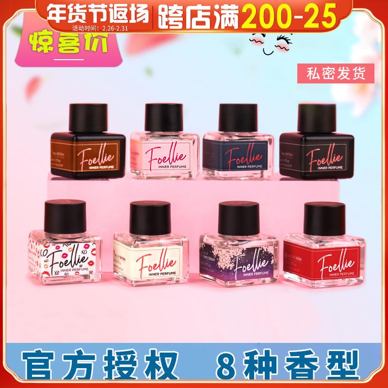 韩国foellie私处香水持久淡香香氛