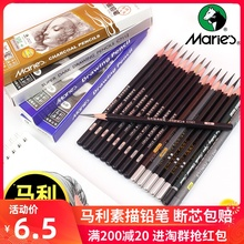 Marley pencil horsepower sketch set soft medium hard carbon pen 2h4b6b8b soft carbon professional painting beginners use art production tools to draw adult drawing 14b12b brush