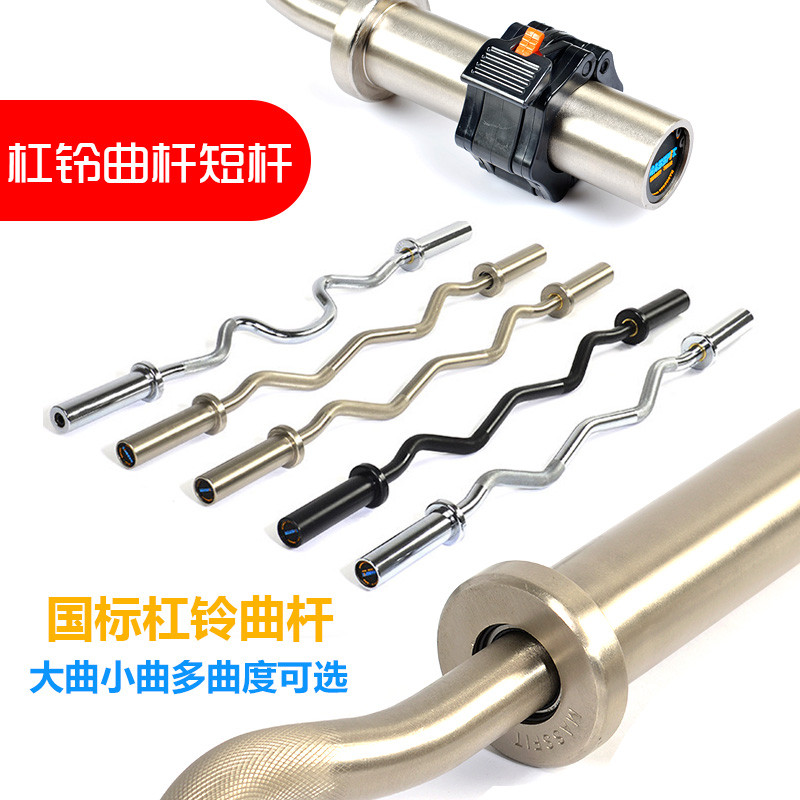 1.2m small curved bar short Olympic pole straight bar barbell bending lift 1.2m short bench push hard pull weightlifting household gym