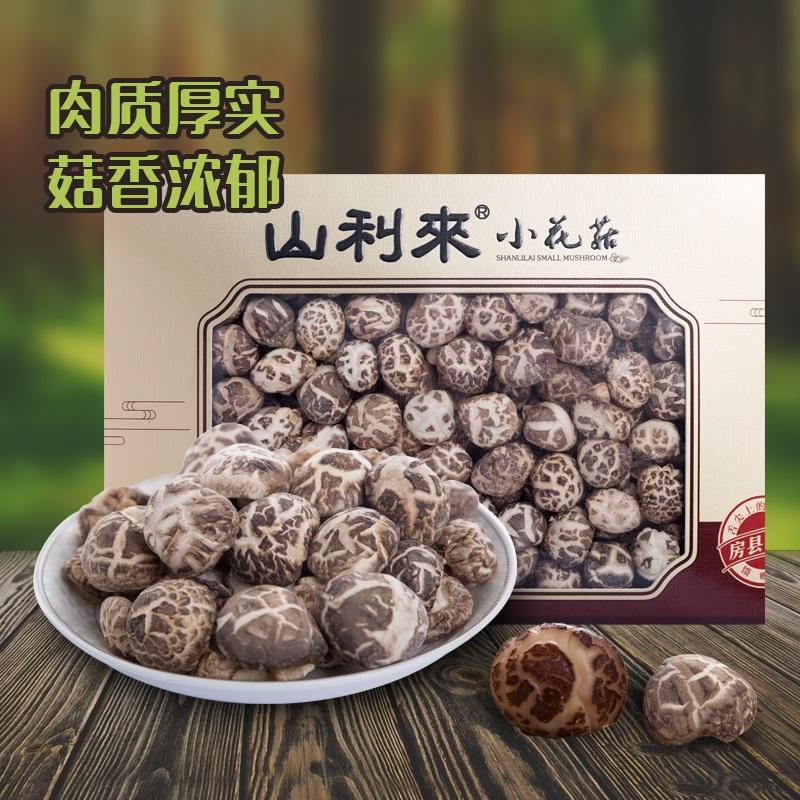 山利来小花菇房县武当山特产干货神农架椴木香菇精品礼盒煲汤佳品