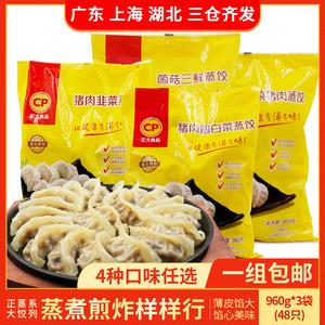 cp正大960g*3袋家庭早餐菌菇蒸饺