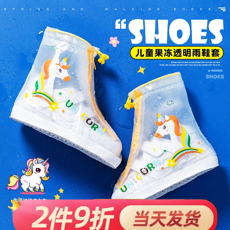 儿童雨鞋套防水防滑加厚耐磨下雨天防雨脚套学生男小女孩雨衣带底