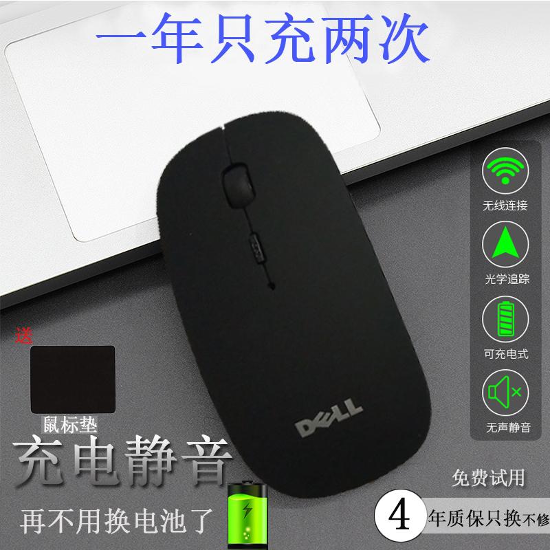戴尔静音无线鼠标USB接收器G3G5G7灵越通用笔记本台机轻薄办公标