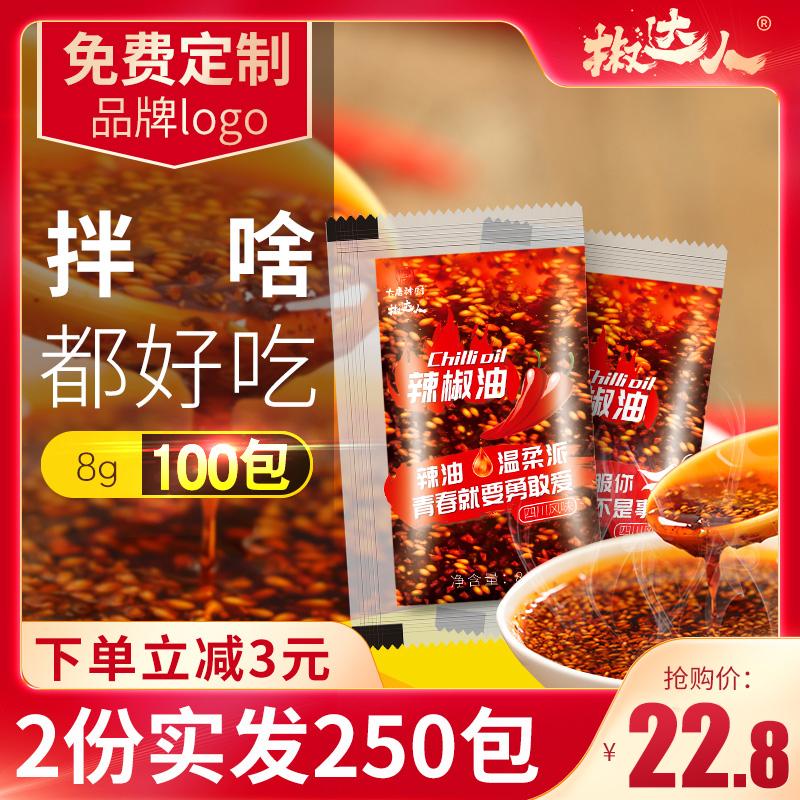 辣椒油商用香辣小包装凉拌凉皮辣椒包调料品外卖麻辣烫辣椒油小包