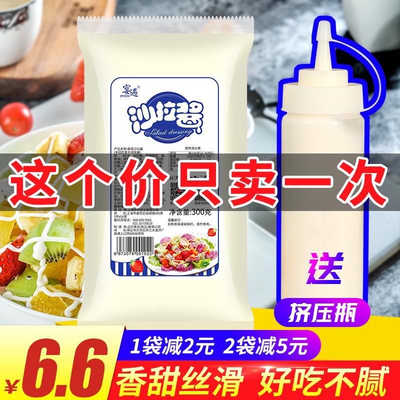 沙拉酱专用 水果蔬菜香甜色拉酱寿司汉堡三明治手抓饼沙拉酱商用