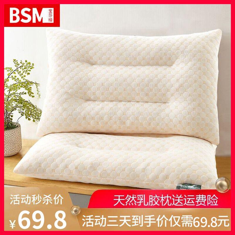 BSM泰国乳胶枕头天然碎乳胶枕芯记忆家用学生单人护颈椎枕头双人,可领取50元天猫优惠券