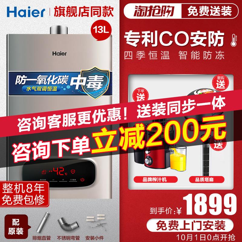 12月10日最新优惠海尔家用天然气13升恒温洗澡热水器