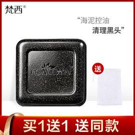 梵西黑金美肤皂改善黑头洗脸皂洁面收缩毛孔面部手工全身香皂