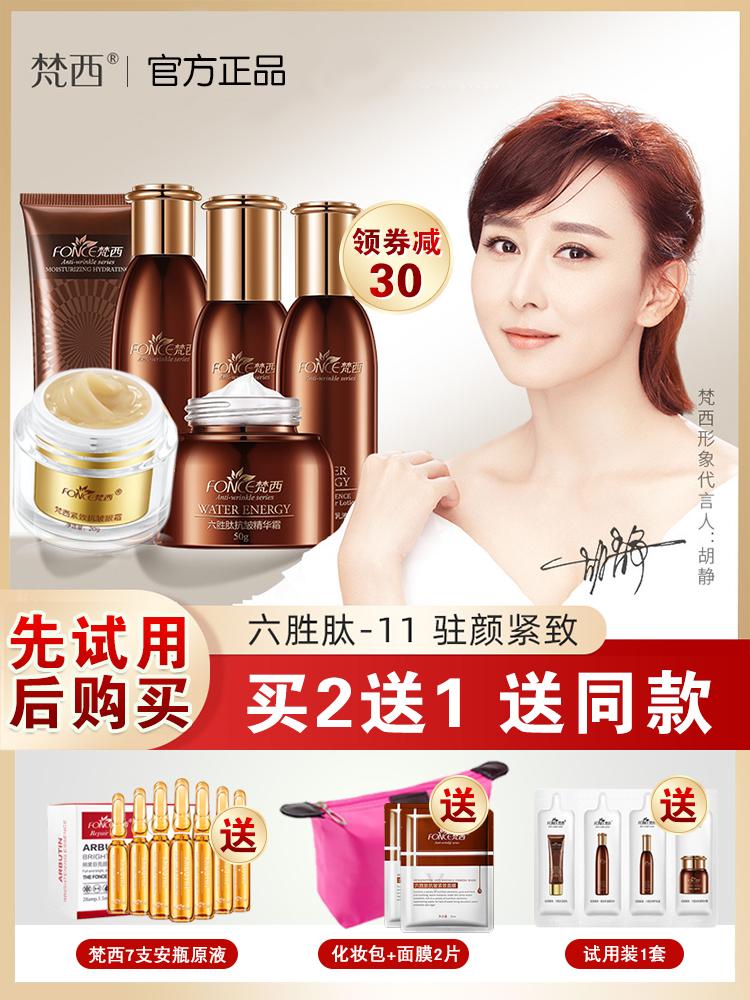 梵西六胜肽抗皱紧致护肤品套装女补水保湿乳液化妆品全套官方正品